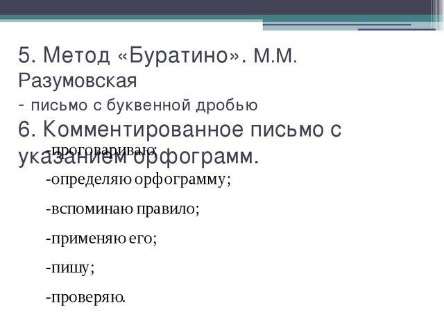 5. Метод «Буратино». М.М. Разумовская - письмо с буквенной дробью 6. Комменти...