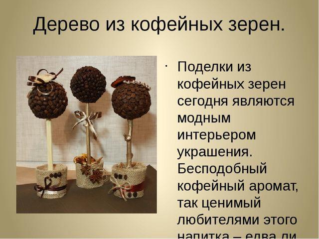 Дерево из кофейных зерен. Поделки из кофейных зерен сегодня являются модным и...