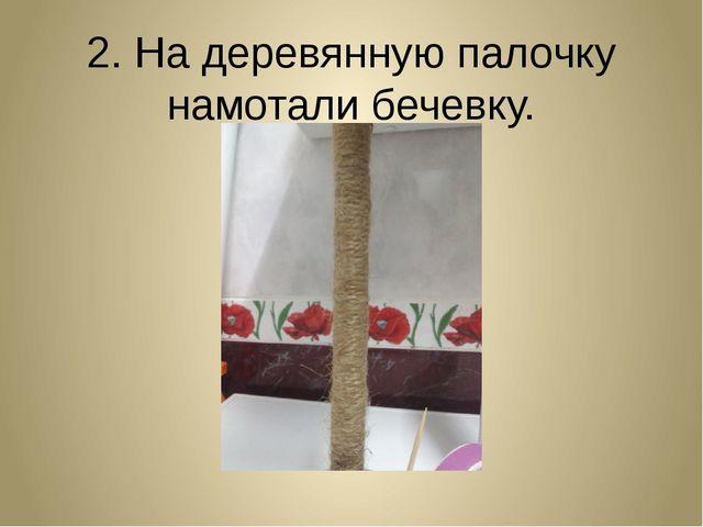 2. На деревянную палочку намотали бечевку.