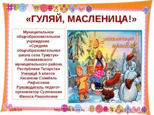 http://aida.ucoz.ru «ГУЛЯЙ, МАСЛЕНИЦА!» Муниципальное общеобразовательное у