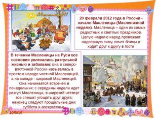 20 февраля 2012 года в России - начало Масленицы (Масленичной недели). Масле