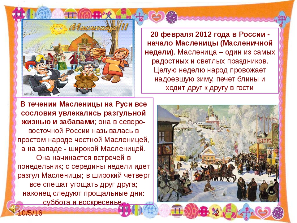 20 февраля 2012 года в России - начало Масленицы (Масленичной недели). Масле...