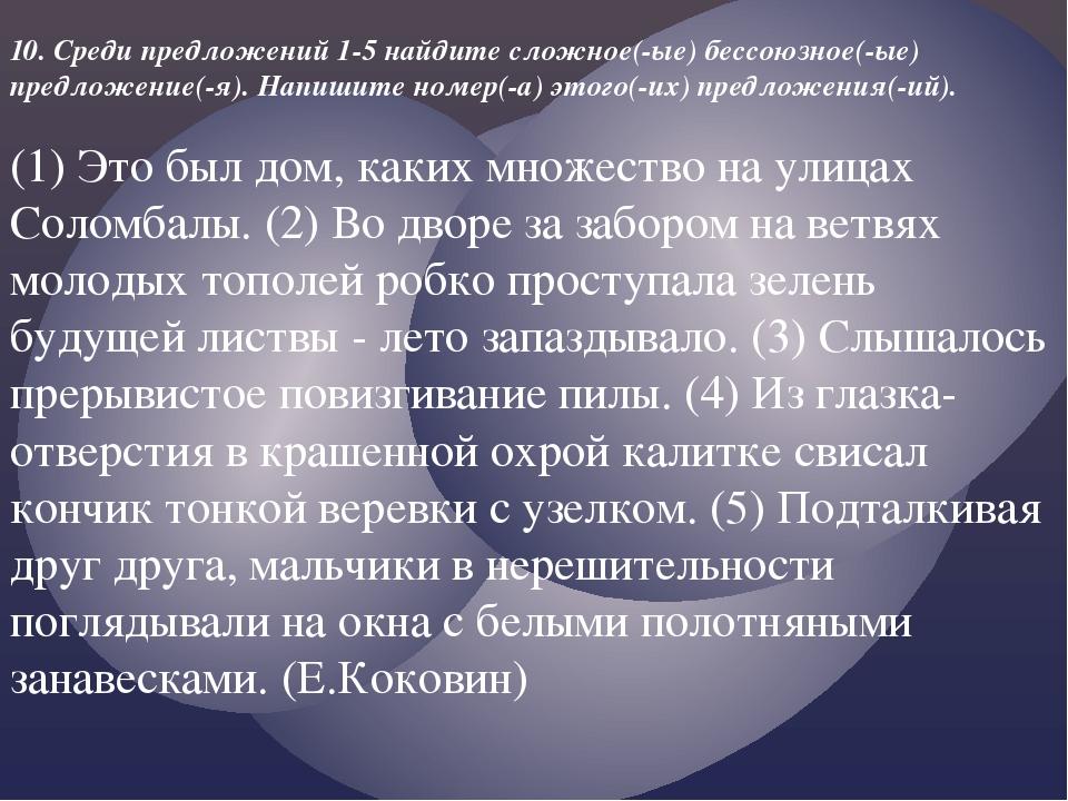 10. Среди предложений 1-5 найдите сложное(-ые) бессоюзное(-ые) предложение(-я...