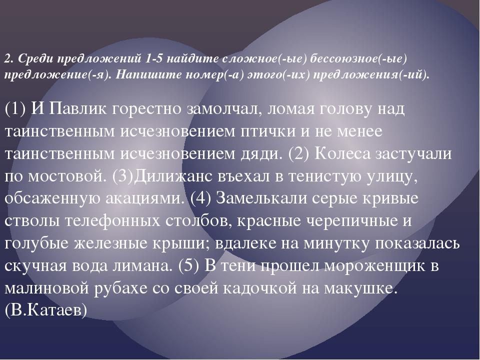 2. Среди предложений 1-5 найдите сложное(-ые) бессоюзное(-ые) предложение(-я)...