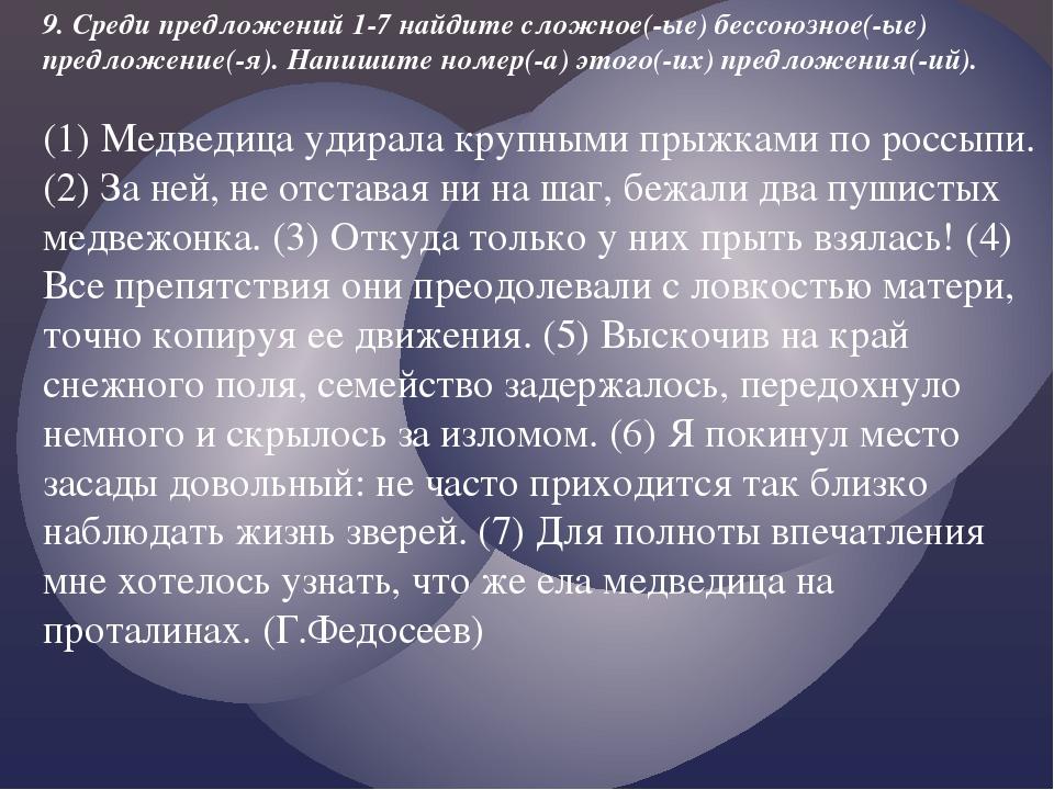 9. Среди предложений 1-7 найдите сложное(-ые) бессоюзное(-ые) предложение(-я)...