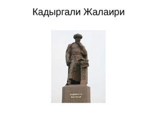 Кадыргали Жалаири
