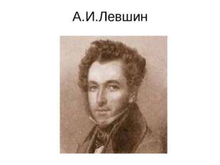 А.И.Левшин
