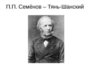 П.П. Семёнов – Тянь-Шанский