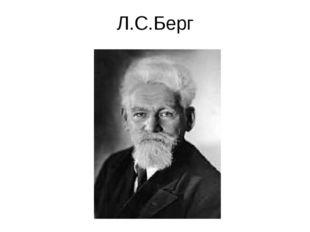 Л.С.Берг
