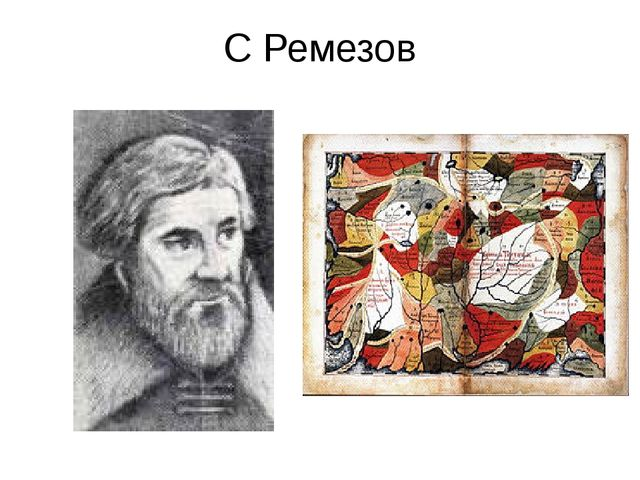 С Ремезов