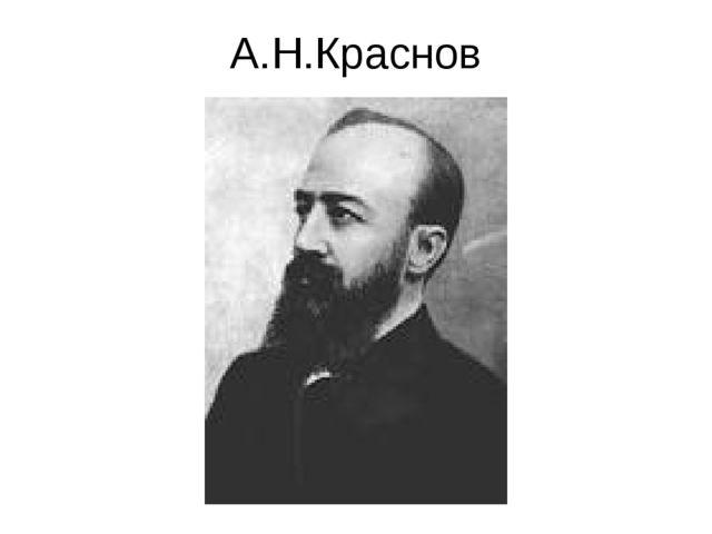 А.Н.Краснов