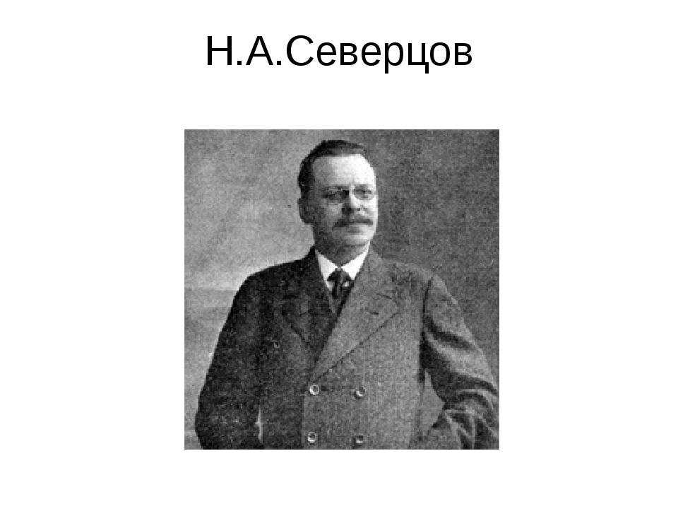 Н.А.Северцов