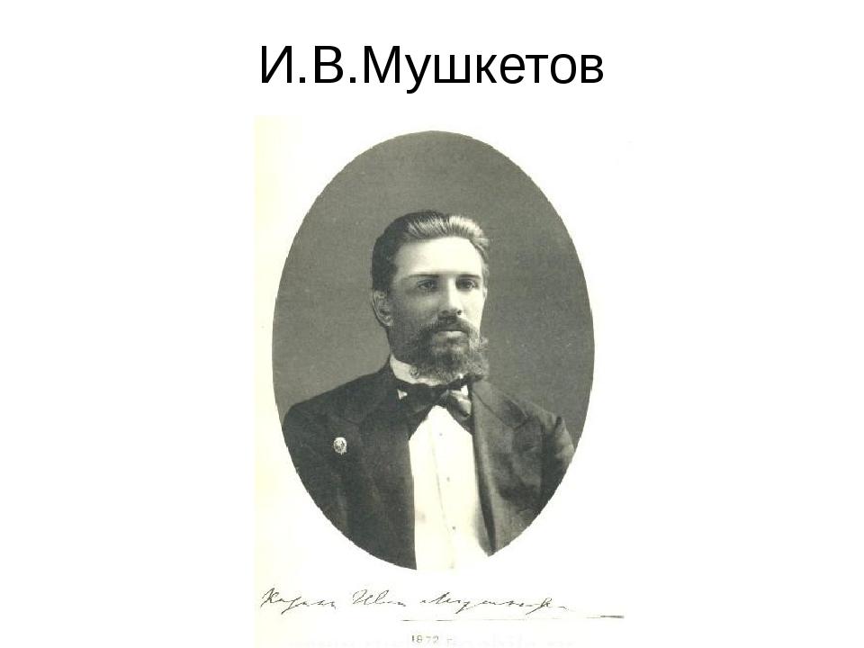 И.В.Мушкетов