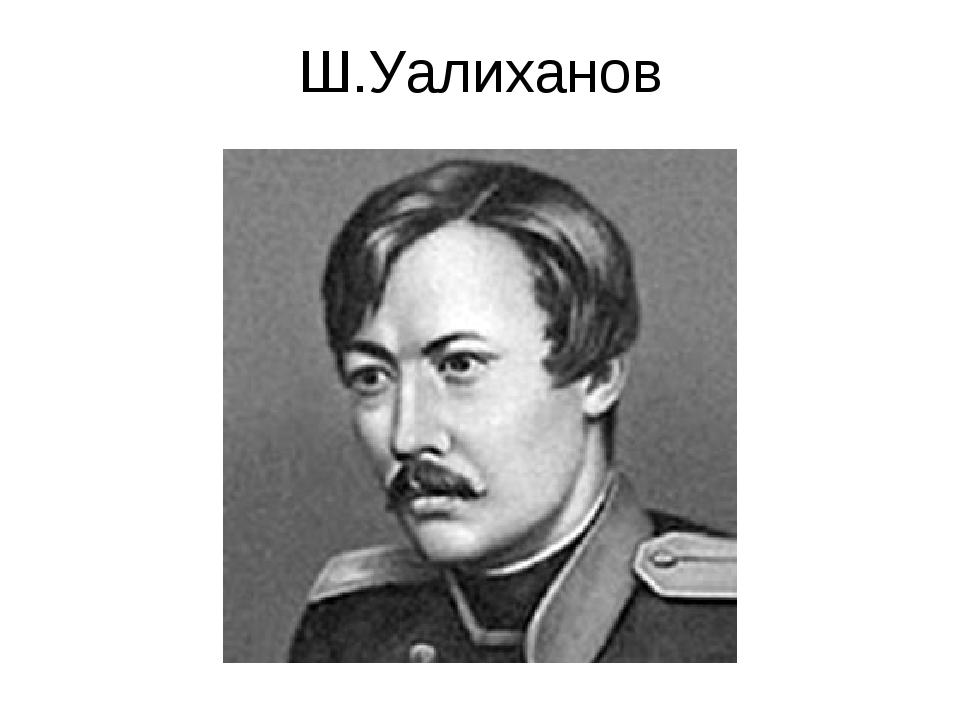 Ш.Уалиханов