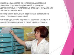 информирование адресатов по вопросам адресования, приема и выдачи почтовых от