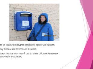 прием от населения для отправки простых писем; выемку писем из почтовых ящико