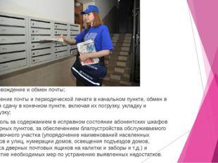 сопровождение и обмен почты; получение почты и периодической печати в начальн