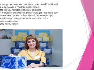 оказывать в установленных законодательством Российской Федерации случаях и по
