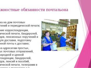 Должностные обязанности почтальона Доставка на дом почтовых отправлений и пер