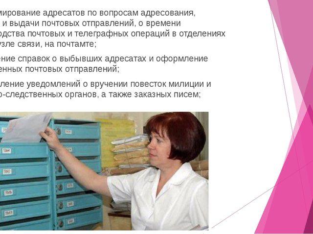 информирование адресатов по вопросам адресования, приема и выдачи почтовых от...