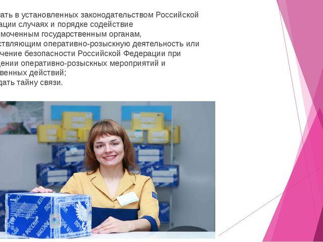 оказывать в установленных законодательством Российской Федерации случаях и по...