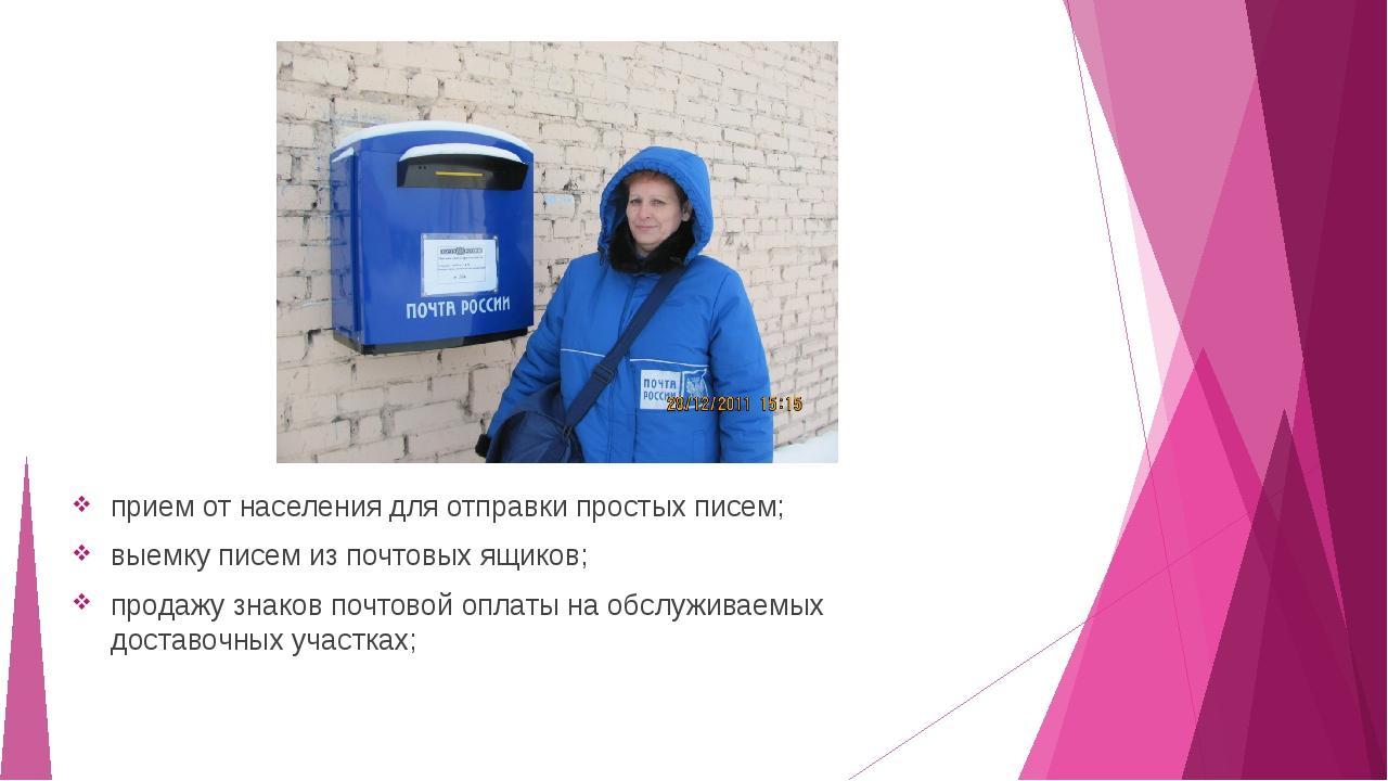 прием от населения для отправки простых писем; выемку писем из почтовых ящико...