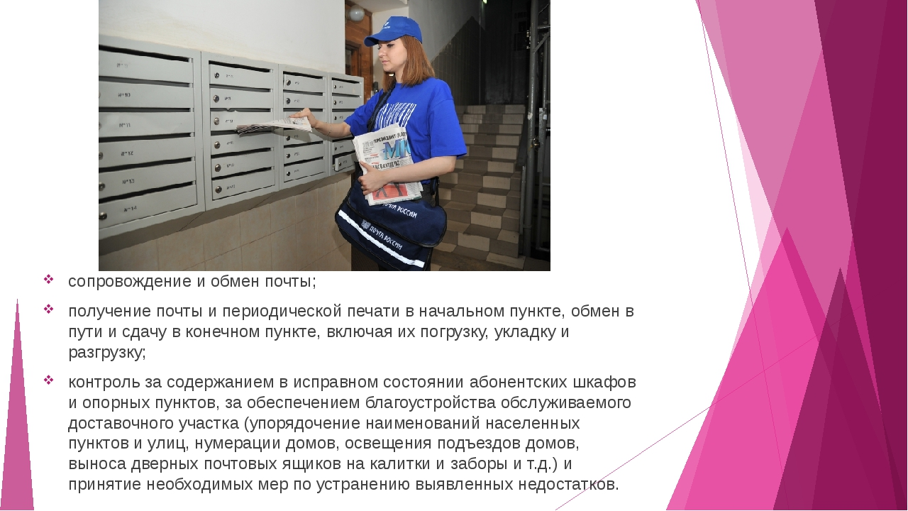 сопровождение и обмен почты; получение почты и периодической печати в начальн...