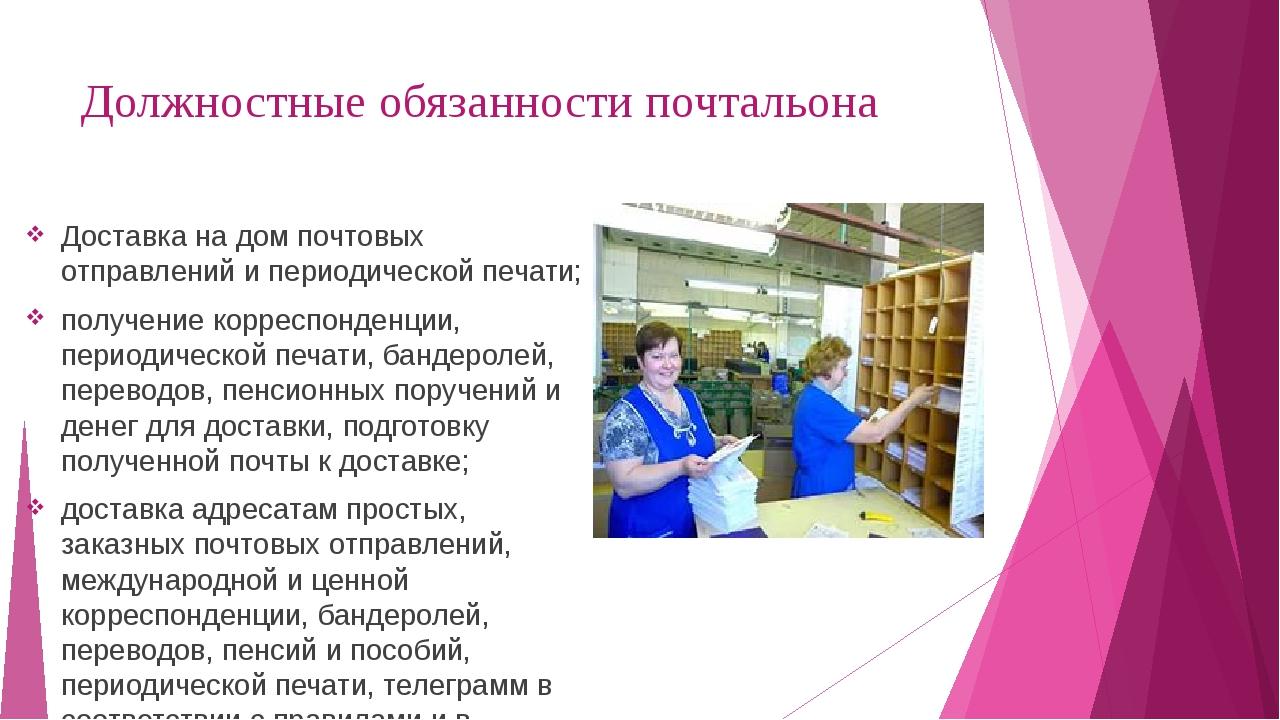 Должностные обязанности почтальона Доставка на дом почтовых отправлений и пер...