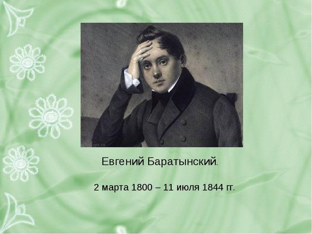 Евгений Баратынский. 2 марта 1800 – 11 июля 1844 гг.