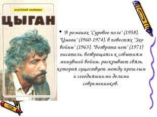 """В романах """"Суровое поле"""" (1958), """"Цыган"""" (I960-1974), в повестях """"Эхо войны"""""""