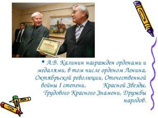А.В. Калинин награжден орденами и медалями, в том числе орденом Ленина, Октяб