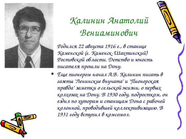 Калинин Анатолий Вениаминович Родился 22 августа 1916 г., в станице Каменской...