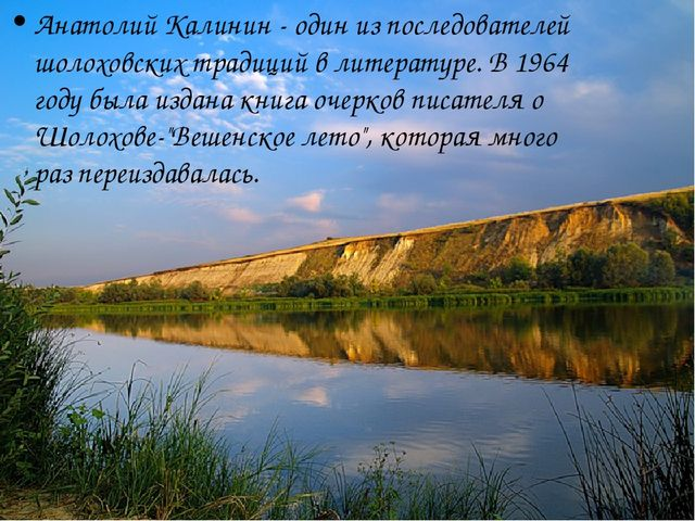 Анатолий Калинин - один из последователей шолоховских традиций в литературе....