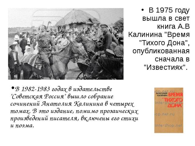 """В 1975 году вышла в свет книга А.В Калинина """"Время """"Тихого Дона"""", опубликован..."""