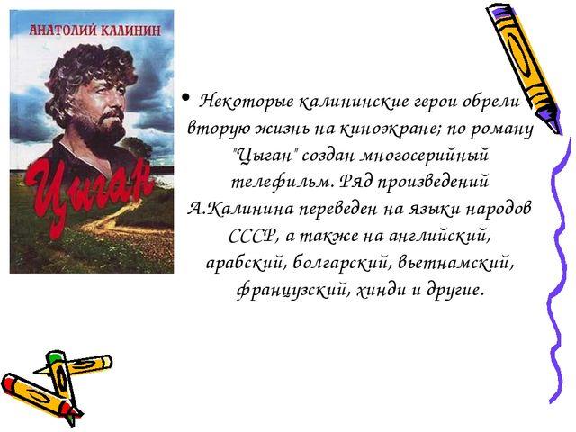 """Некоторые калининские герои обрели вторую жизнь на киноэкране; по роману """"Цыг..."""
