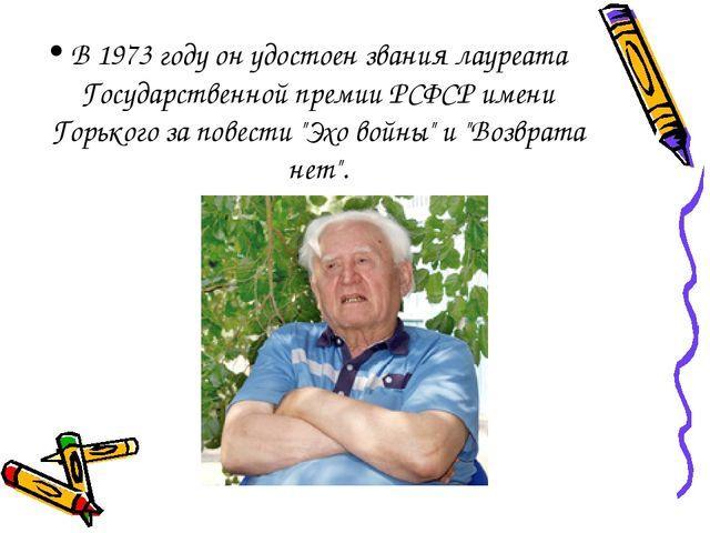 В 1973 году он удостоен звания лауреата Государственной премии РСФСР имени Го...