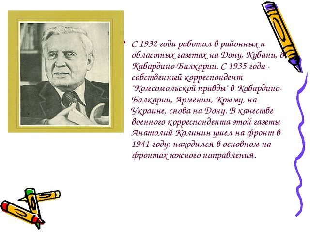 С 1932 года работал в районных и областных газетах на Дону, Кубани, в Кабарди...