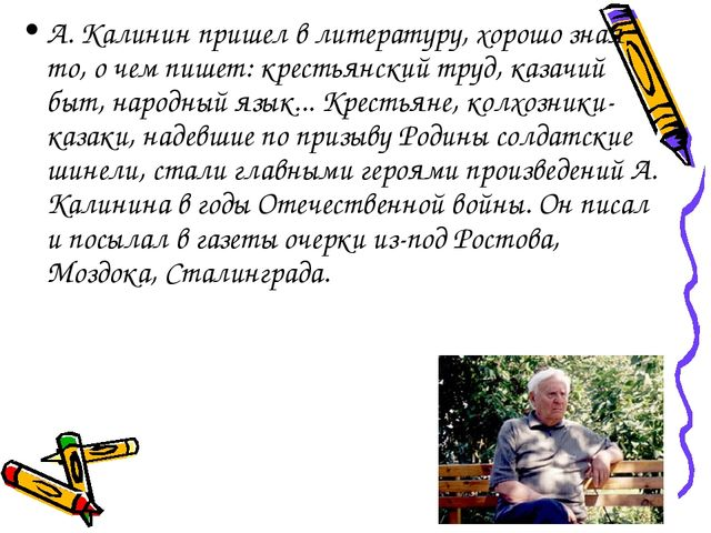 А. Калинин пришел в литературу, хорошо зная то, о чем пишет: крестьянский тру...