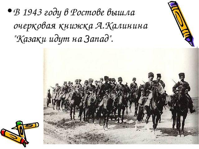 """В 1943 году в Ростове вышла очерковая книжка А.Калинина """"Казаки идут на Запад""""."""