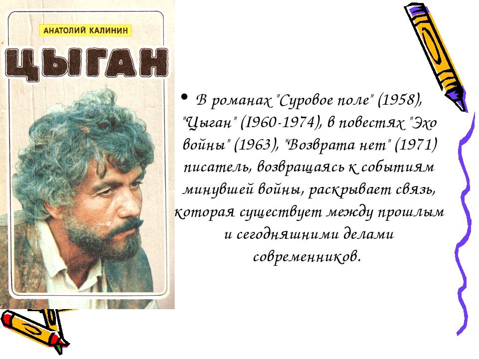 """В романах """"Суровое поле"""" (1958), """"Цыган"""" (I960-1974), в повестях """"Эхо войны""""..."""