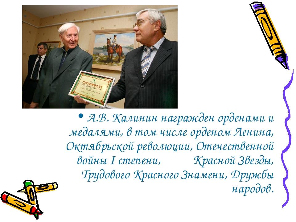 А.В. Калинин награжден орденами и медалями, в том числе орденом Ленина, Октяб...