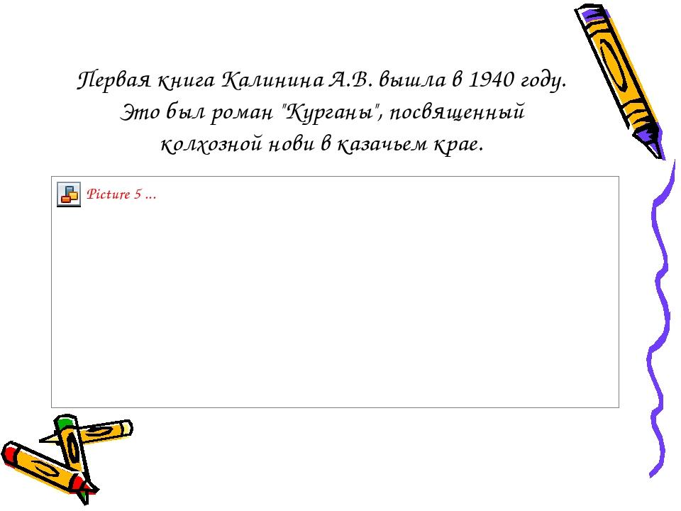 """Первая книга Калинина А.В. вышла в 1940 году. Это был роман """"Курганы"""", посвящ..."""