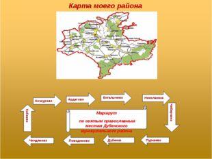 Маршрут по святым православным местам Дубенского муниципального района Кочкур