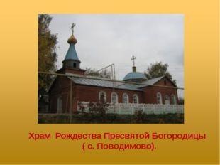 Храм Рождества Пресвятой Богородицы ( с. Поводимово).