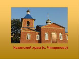 Казанский храм (с. Чиндяново)