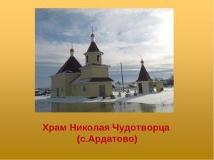 Храм Николая Чудотворца (с.Ардатово)
