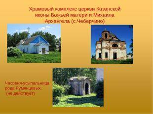 Храмовый комплекс церкви Казанской иконы Божьей матери и Михаила Архангела (с