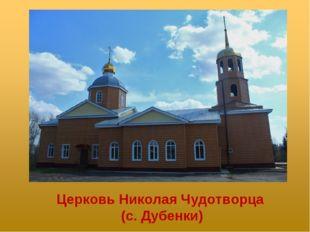 Церковь Николая Чудотворца (с. Дубенки)