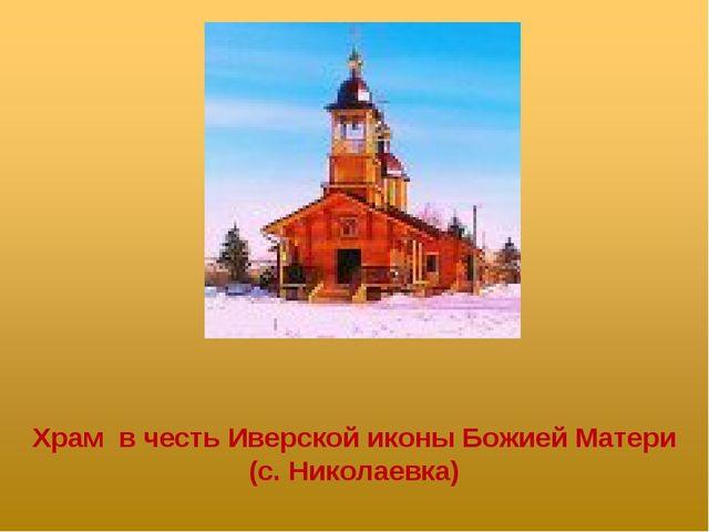 Храм в честь Иверской иконы Божией Матери (с. Николаевка)