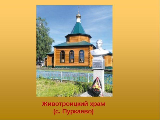 Животроицкий храм (с. Пуркаево)